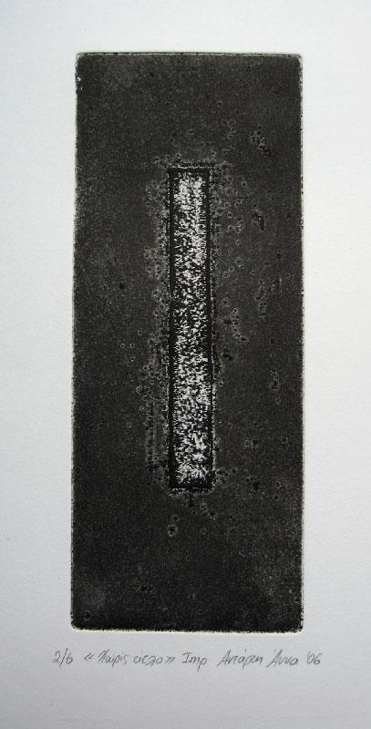 Etch 8, etching, plate: 8x20cm.
